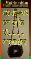 Gaaner Desh Bangladesh