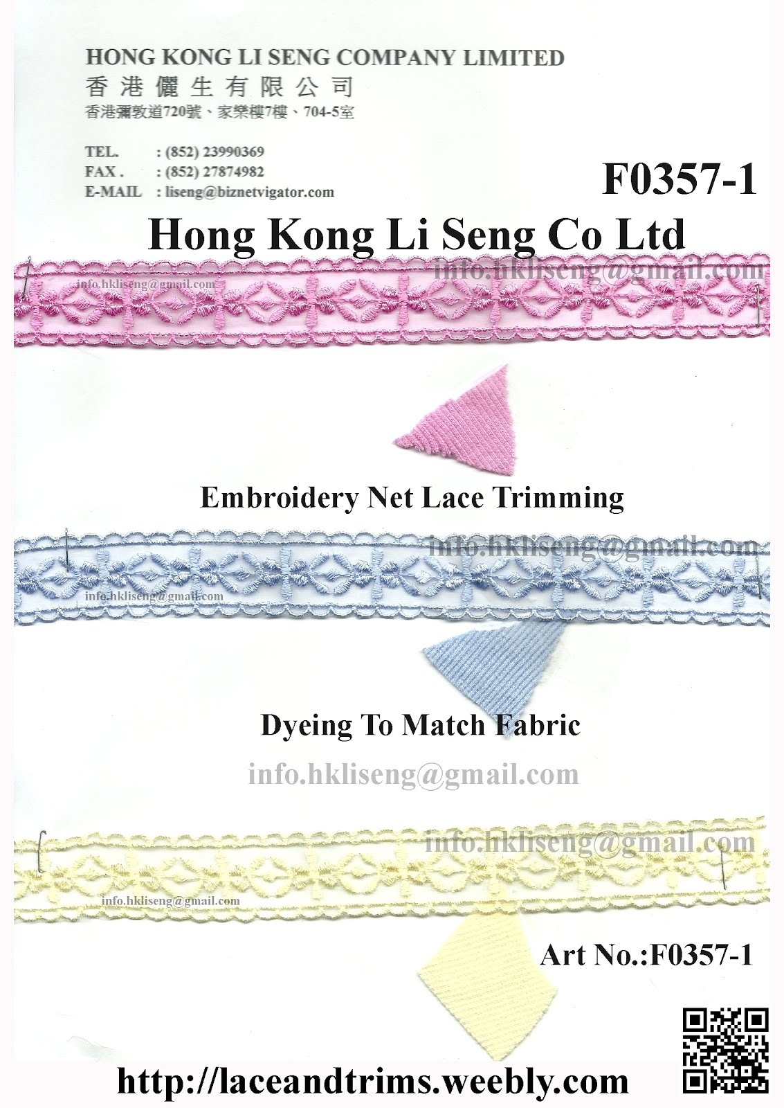 Embroidery Net Lace - Match Fabric Color