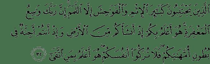 Surat An-Najm Ayat 32