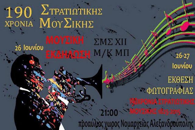 Εκδηλώσεις για τα 190 χρόνια της Στρατιωτικής Μουσικής