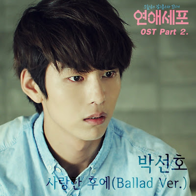 #박선호 (Park Sun Ho) - 연애세포 OST Part 2 MP3-320kbps