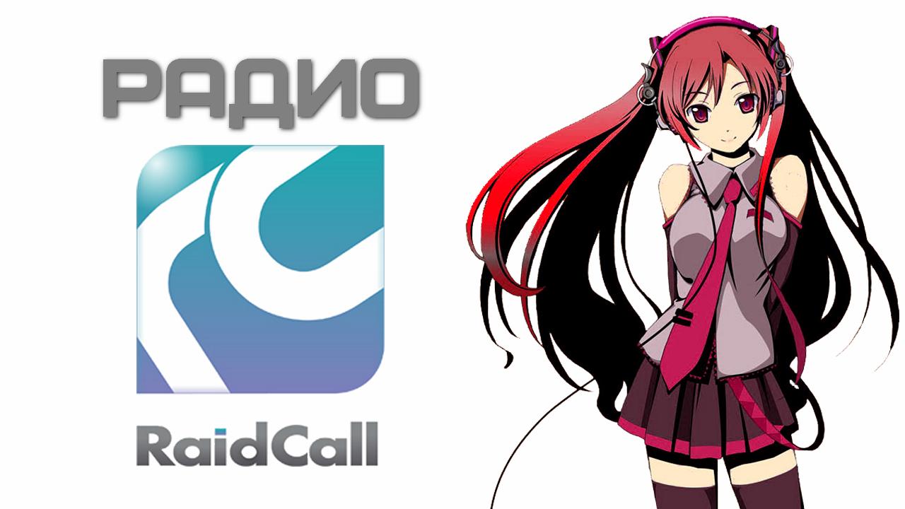 Как сделать радио для RaidCall?