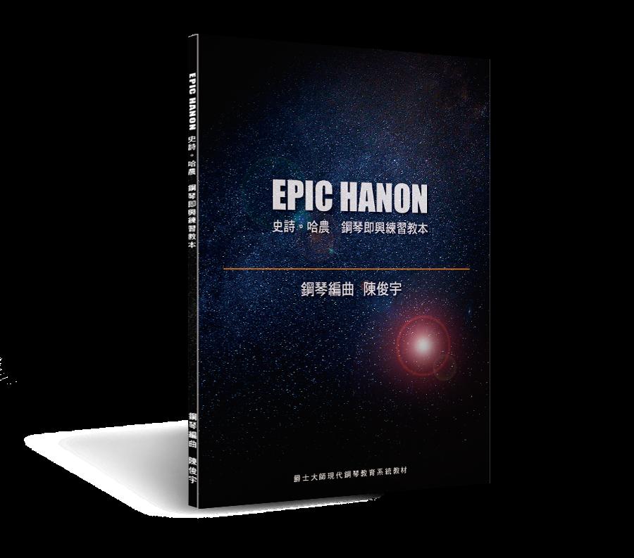 史詩哈農EPIC HANON