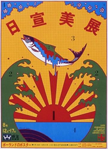 日本宣伝美術会