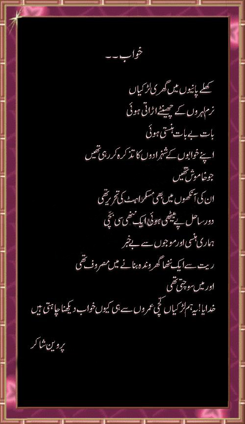 Khawab - Perven Shakir Nazam - Designed Urdu image Poetry