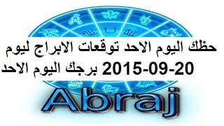 حظك اليوم الاحد توقعات الابراج ليوم 20-09-2015 برجك اليوم الاحد
