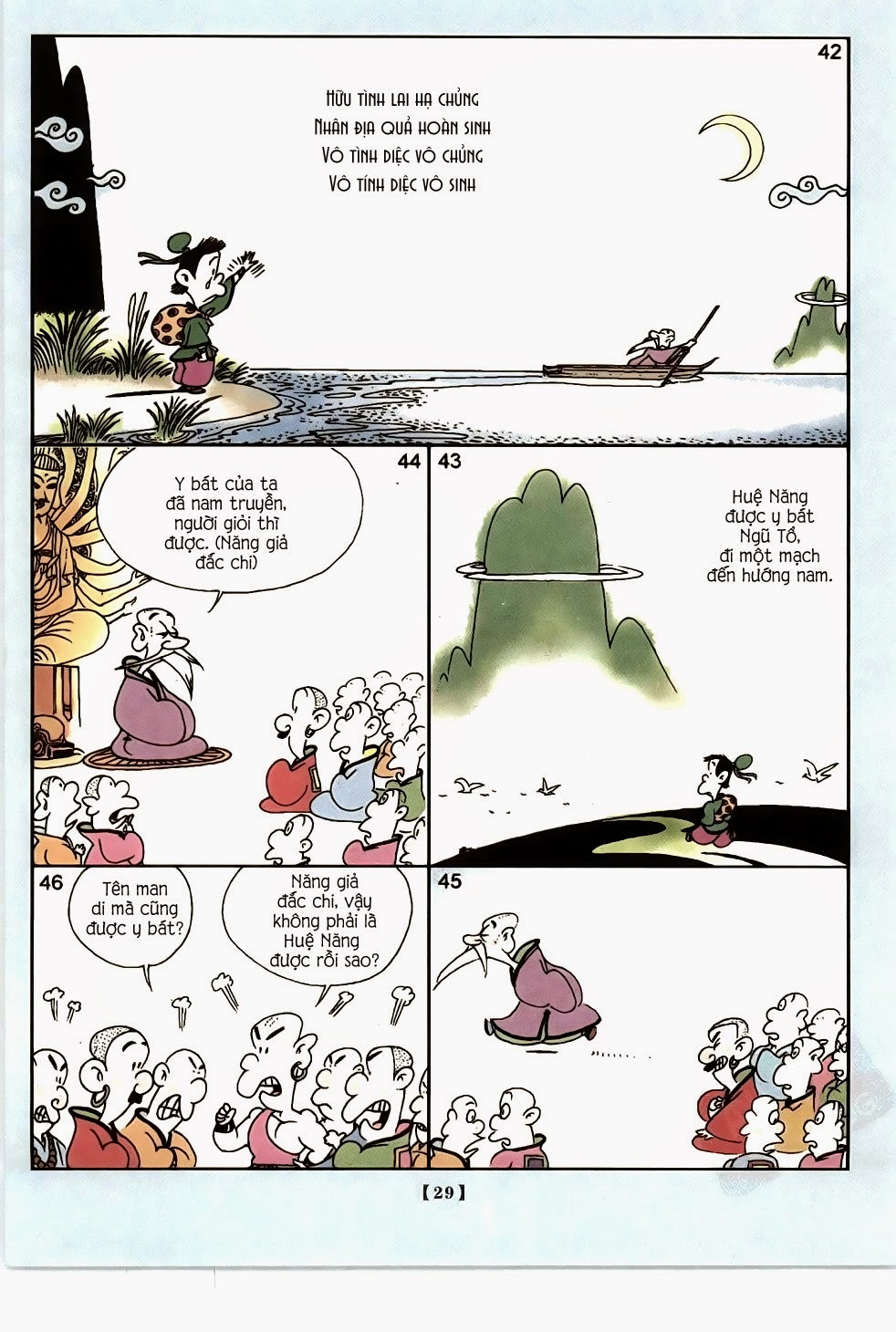 Lục Tổ Đàn Kinh
