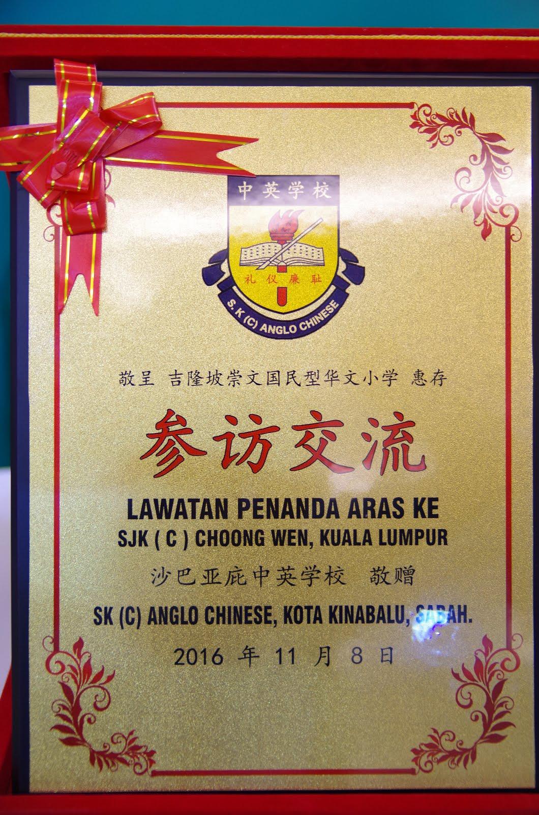 20161108Lawatan Sabah