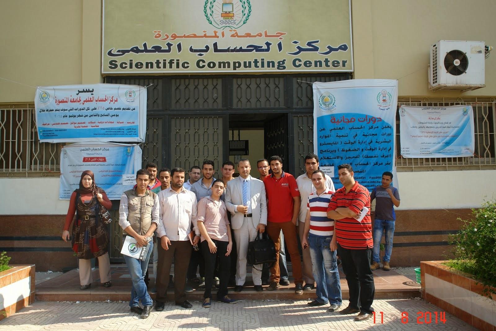 منحة جامعة المنصورة