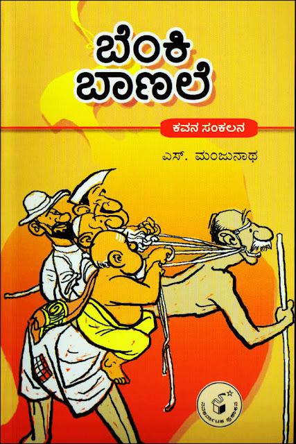 http://www.navakarnataka.com/benki-baanale-poems