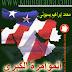 المؤامرة الكبرى مخطط تقسيم الوطن العربي من بعد العراق _ محمد إبراهيم بسيوني