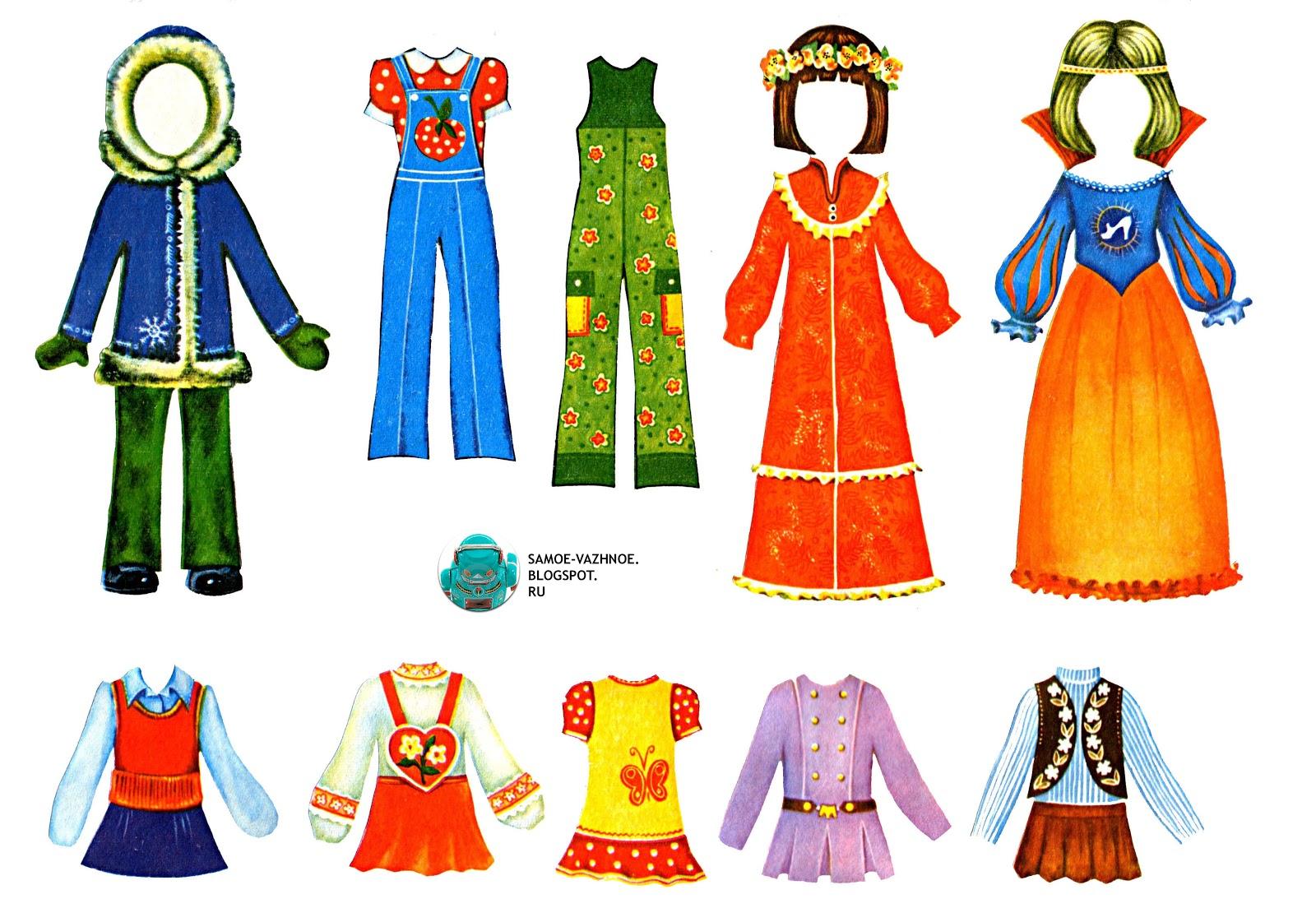 Советские бумажные куклы сайт