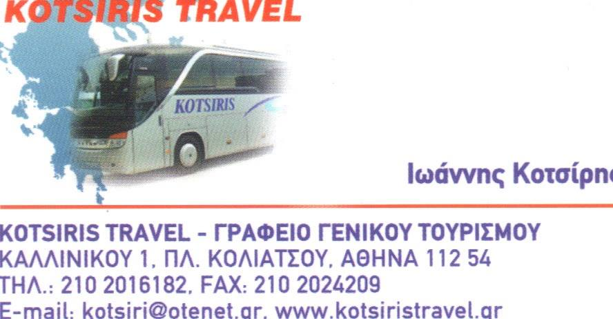 KOTSIRIS TRAVEL , ΕΜΠΕΙΡΙΑ - ΓΝΩΣΗ - ΠΟΙΟΤΗΤΑ - ΣΥΝΕΠΕΙΑ