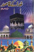 Khuda Ke Qasid By Sarfraz Ahmed Rahi