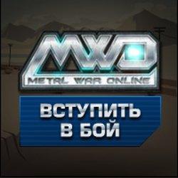браузерные военые онлайн игры