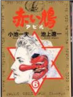 赤い鳩 ~アピル~ 第01-06巻 [Apiru vol 01-06]