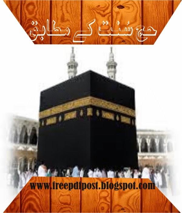 http://www.mediafire.com/view/kb3dbkb4mjdnbd3/Haj_Sunnat_kay_mutabiq.pdf
