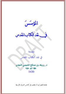 حمل كتاب المؤسس في نقد الكتاب المقدس - رويكد بن صالح التميمي النجدي