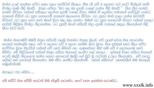 Sinhala wela katha podi kella gossip lanka search results animal