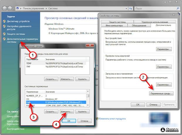 редактирование переменной среды Path в Windows