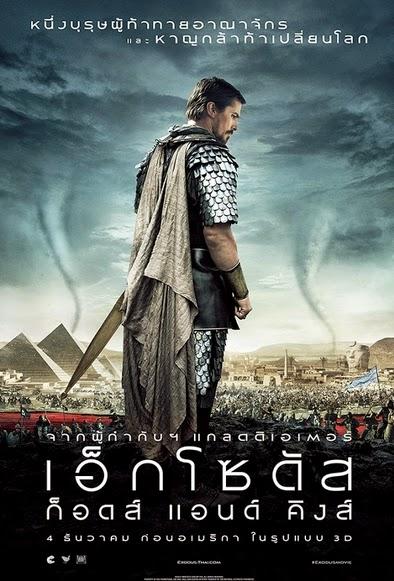 [ดูหนัง ชนโรงซูม ออนไลน์] Exodus Gods and Kings (2014) เอ็กโซดัส [พากย์ไทยโรง]