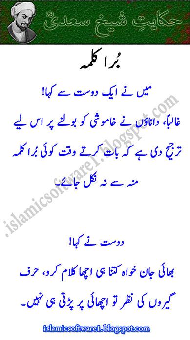 Nice Wallpapers Islamic Wallpapers Aqwal E Zareen Sheikh Saadi Ki Hikayat In Urdu Quotes Of
