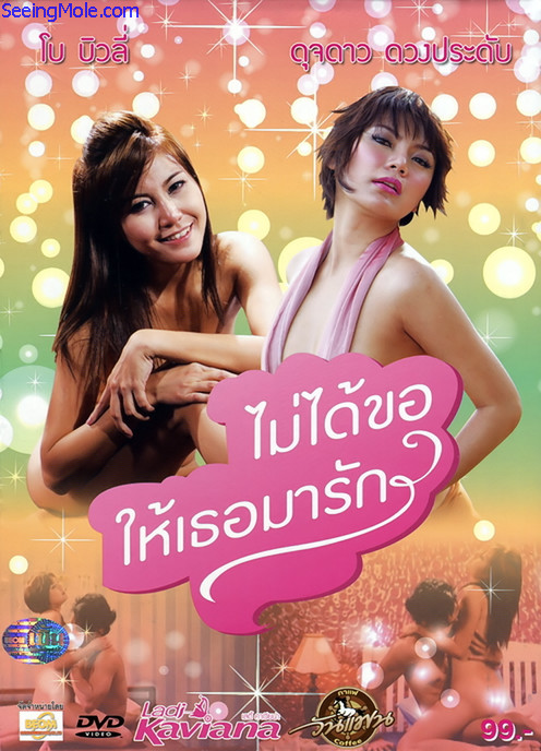 Mai dai kho hai thoe ma rak (2012)
