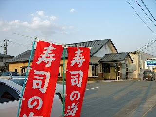 寿司の海王