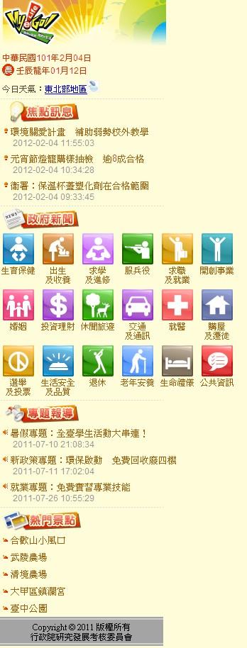 手機版政府入口網畫面