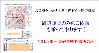 http://huuzoku.blog.shinobi.jp/