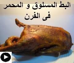 فيديو البط المسلوق و المحمر فى الفرن
