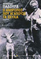 Ο άνθρωπος που αγαπούσε τα σκυλιά - Leonardo Padura