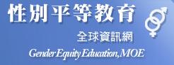 連結至性別平等教育網