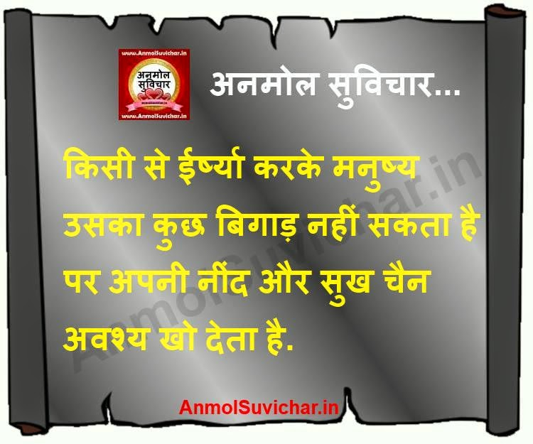 anmol vachan on images hindi quotes on pictures suvichar in hindi for facebook status hindi