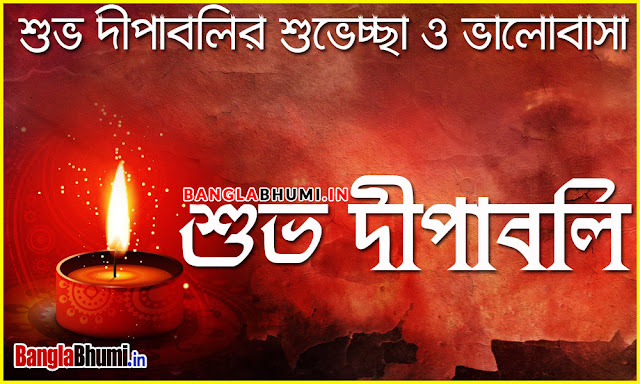 Subho Dipaboli Bangla Wishing HD Wallpaper