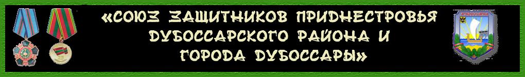 """ОО """"Союз защитников Приднестровья Дубоссарского района и г.Дубоссары"""""""