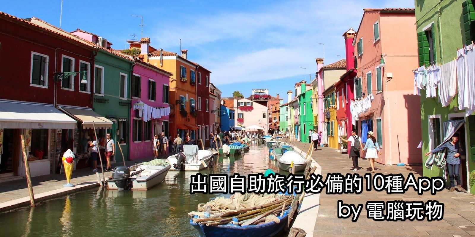 出國自助旅行必備的 10 種 App: 從最精簡到用得上