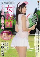 Mido Turbulent Woman Teacher Tennis