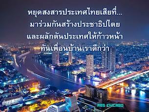 หยุดสงสารประเทศไทยเสียที่...