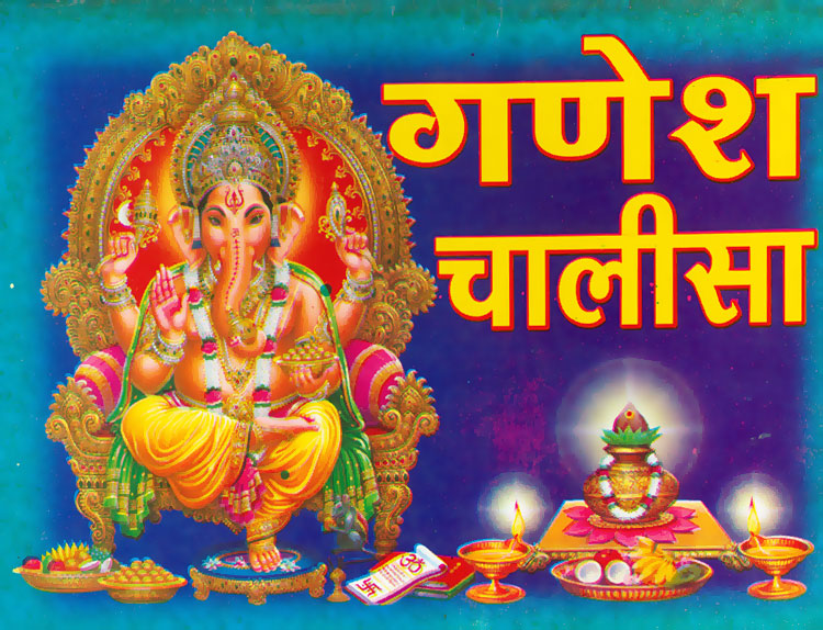Free Download Ganesh Chalisa And Aarti In Hindi