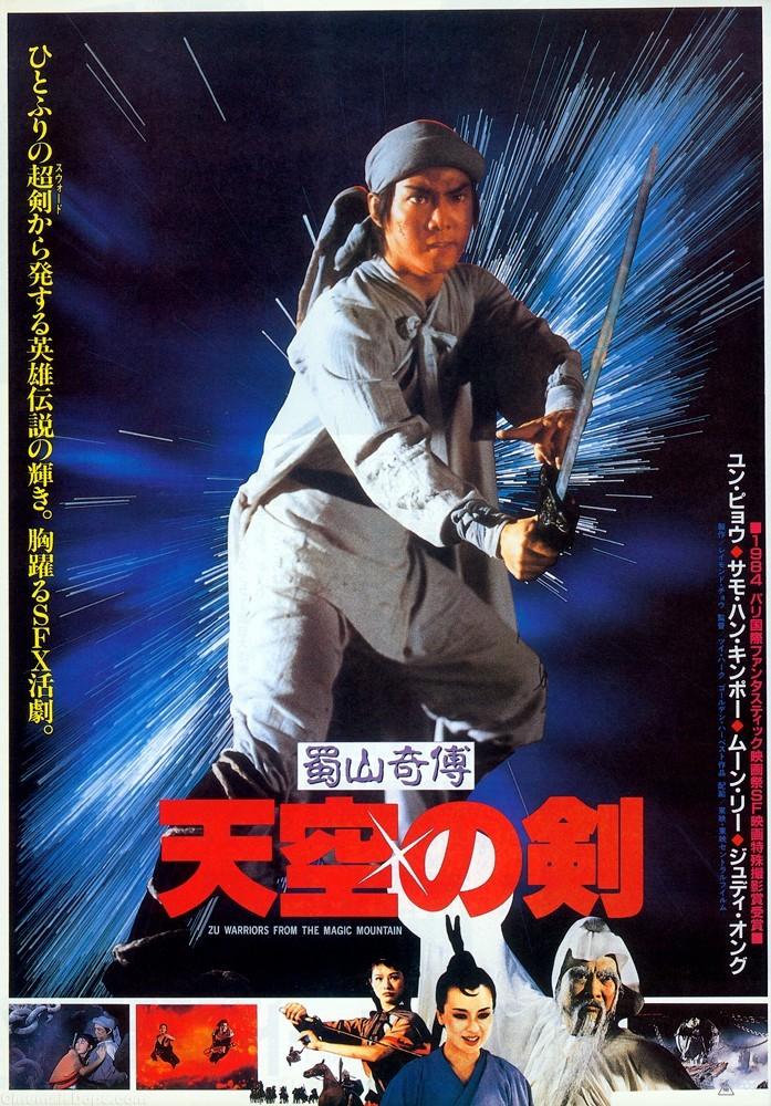 Xin Shu Shan Jian Xia [1983]