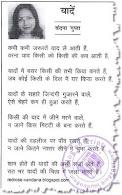 15 अगस्त 2009 को गजरौला टाइम्स मे मे्री कविता