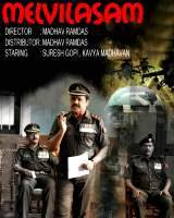 Melvilasam (2011) - Suresh Gopi, Anoop Menon, Asokan, Thalaivasal Vijay, Parthiban, Nizhalgal Ravi, Krishna Kumar