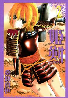 姫剣 第01-02巻