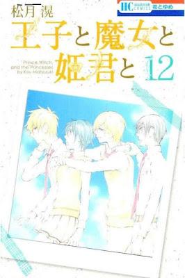 王子と魔女と姫君と 第01-12巻 [Ouji to Majou to Himegimi to vol 01-12] rar free download updated daily