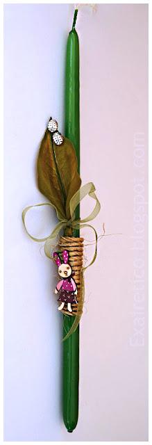 Χειροποίητη πασχαλινή λαμπάδα με μεταλλικές πασχαλιές, ξύλινο λαγουδάκι, πράσινο φύλλο, κορδόνι και κορδέλα!