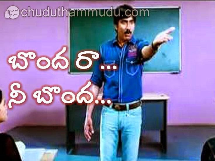 telugu funny photo comments for facebook chudu thammudu