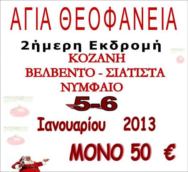 2 ήμερη εκδρομή Κοζάνη βελβεντό Σιάτιστα στις 5+6 Ιανουαρίου .niniatsoudi-travel.blogspot.com,