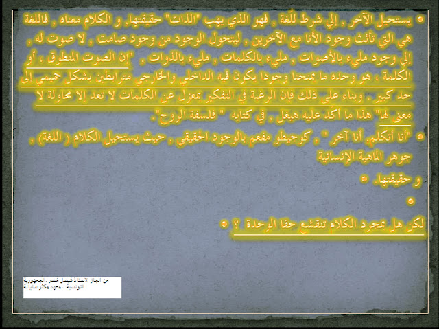 اتكلم لكوني وحيدا الصفحة الرابعة Nouvelle image (4).bmp