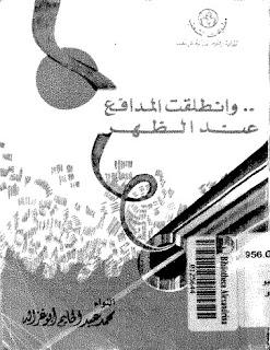 تحميل، كتاب، انطلقت، المدافع، الظهر، المدفعية، المصرية،حرب، رمضان، محمد، عبد الحليم، أبو غزالة، بحر الكتب